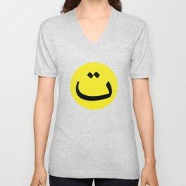 Tah Smiley  Unisex V-Neck