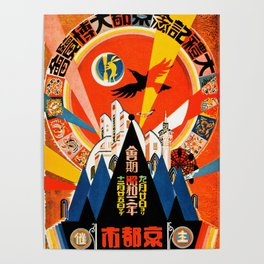 Vintage Japanese Poster - Imperial Coronation - Kyoto, 1928 Poster