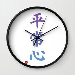 "平常心 (Hei Jo Shin) ""A Calm State of Mind"" Wall Clock"