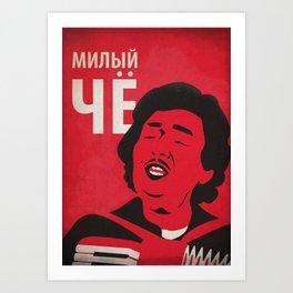 Afonya Art Print
