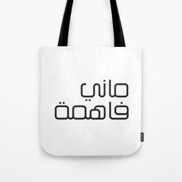Teen Drama Queen Tote Bag