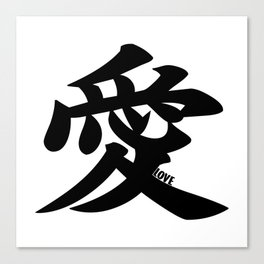 愛 - Ai (Love in Japanese Kanji Characters) Canvas Print