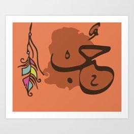 Love Calligraphy Paint, Islam Gift For Him, Islam Original Art, Arabic Decor, Valentine's Day Gift Art Print