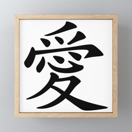 Traditional Chinese character for Valentine Love Framed Mini Art Print