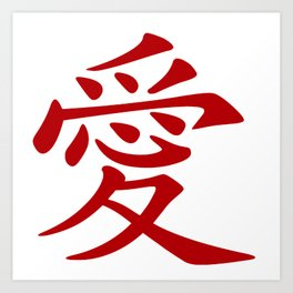 Red Ink Chinese Love Tattoo Art Print