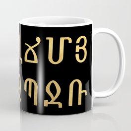 ARMENIAN ALPHABET - Black and Gold Coffee Mug