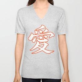 Eastern Love POPPY RED / Japanese character for love Unisex V-Neck