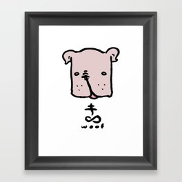 w o o f Framed Art Print