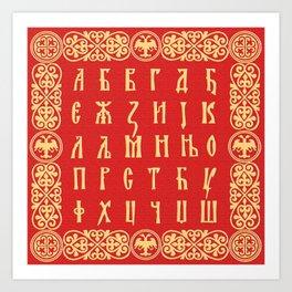 Serbian Cyrillic Art Print
