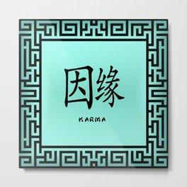 "Symbol ""Karma"" in Green Chinese Calligraphy Metal Print"