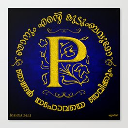Joshua 24:15 - (Gold on Blue) Monogram P Canvas Print