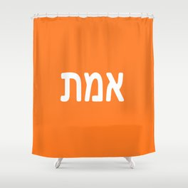 Emet 2 אמת truth Shower Curtain