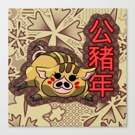 Year of the Boar Canvas Print