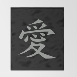The word LOVE in Japanese Kanji Script - LOVE in an Asian / Oriental style wri - Light Gray on Black Throw Blanket