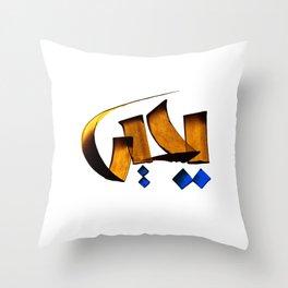 Yahya Throw Pillow