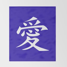 The word LOVE in Japanese Kanji Script - LOVE in an Asian / Oriental style writing. White on Blue Throw Blanket