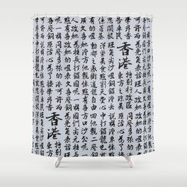 Chinese calligraphy Shower Curtain