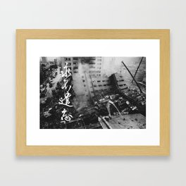 永不遺忘|Never Forget 9.21.1999. Framed Art Print