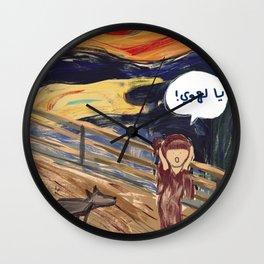 The Scream - Arabic Version Wall Clock