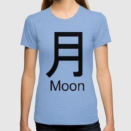 Moon Japanese Writing Logo Icon T-shirt