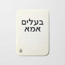 """Dialog with the dog N06 - """"Mother"""" Bath Mat"""
