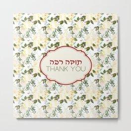 Hebrew 'Thank You' - Expressing Gratitude  Metal Print