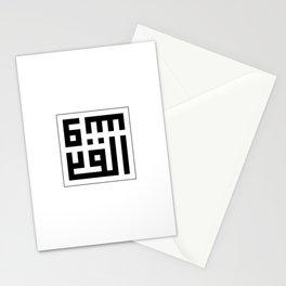 Asmaul Husna - Al-Quddus Stationery Cards