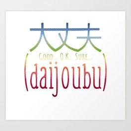 Daijoubu - Ok, Good, Sure - Japanese Phrase in Rainbow Halftone Art Print