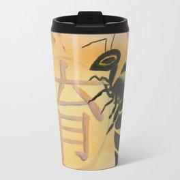 Nurture Travel Mug