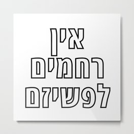 Hebrew No Mercy for Fascism! Social Justice Jewish Activism Metal Print