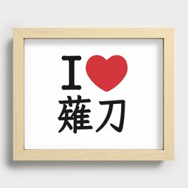 I heart Naginata Recessed Framed Print