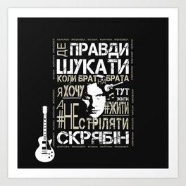 Kuzma Skryabin Art Print
