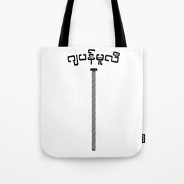 Japan Muli Tote Bag