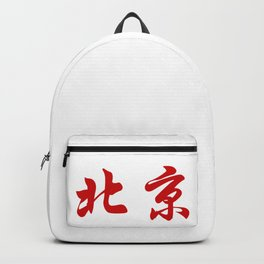 Chinese characters of Beijing Backpack