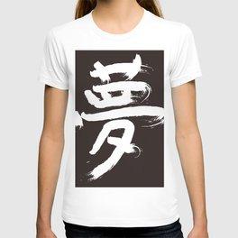 Calligraphy_Dream02 T-shirt