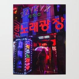 ZZYZZYX Noraebang Poster