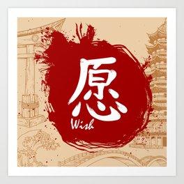 Japanese kanji - Wish Art Print