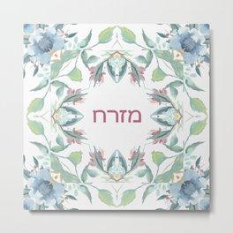 Mizrach Hebrew Praying Direction Watercolor Judaica Art Metal Print
