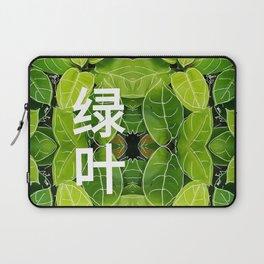 绿叶 - GREEN LEAF Laptop Sleeve