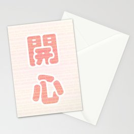 Open heart is happy Stationery Cards