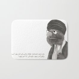And on the earth are signs for the certain, and in yourselves. Then will you not see? Bath Mat