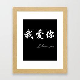 I love you in Chinese Print Framed Art Print