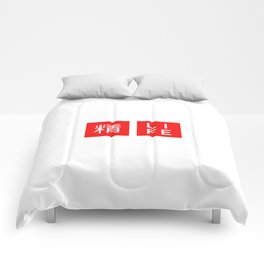 02 - L I F E - U N I Q L O Comforters