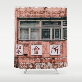 Aging Pink Facade, Hong Kong Shower Curtain