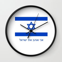 flag of israel 7- יִשְׂרָאֵל ,israeli,Herzl,Jerusalem,Hebrew,Judaism,jew,David,Salomon. Wall Clock