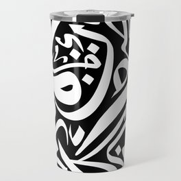 Arabic Calligraphy Pattern Travel Mug