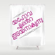 Psalms 23:1 (Origami - Magenta) Shower Curtain