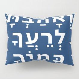 Hebrew Torah Quote Love Your Neighbor Like Yourself Pillow Sham