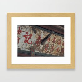 Street Photo - Old Chinese Signboard Framed Art Print