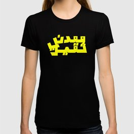 Ma3dani Thqeel / Heavy Metal Logo Arabized T-shirt